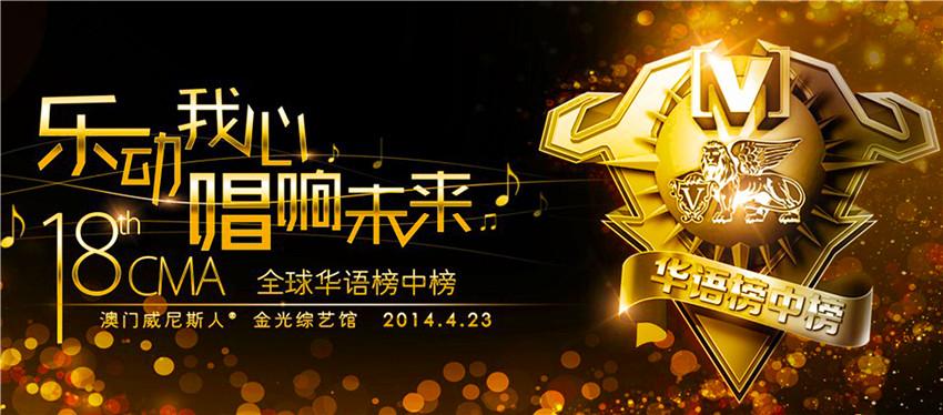 第18届全球华语榜中榜(中国·澳门)