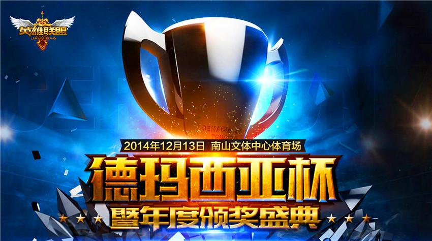 英雄联盟德玛西亚杯暨年度颁奖盛典(中国·深圳)