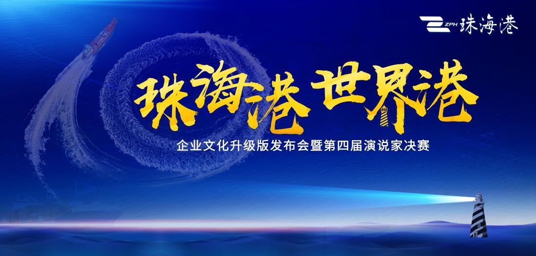 珠海港世界港企业文化升级版发布会暨第四届演说家决赛