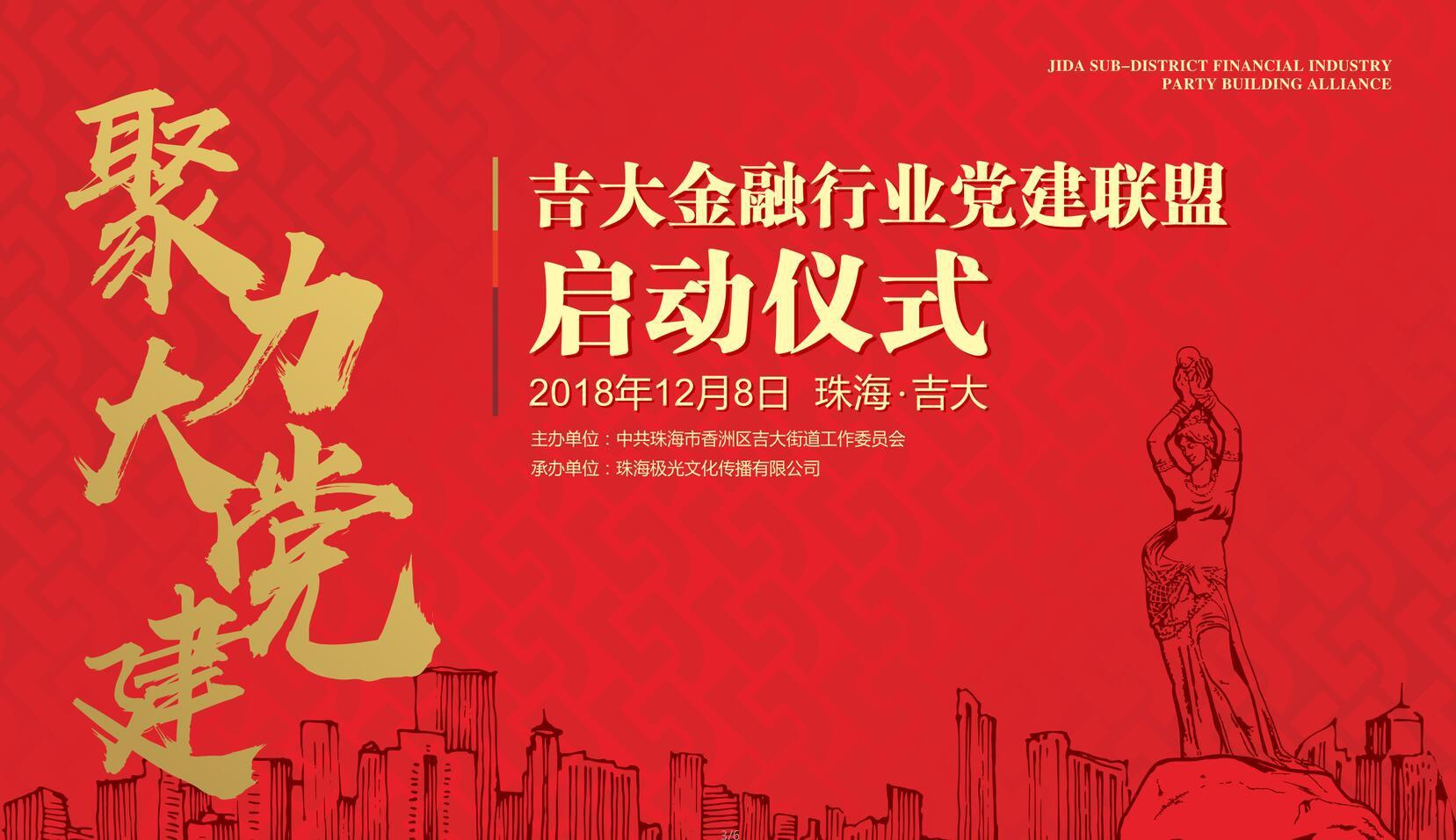 吉大金融行业党建联盟启动仪式