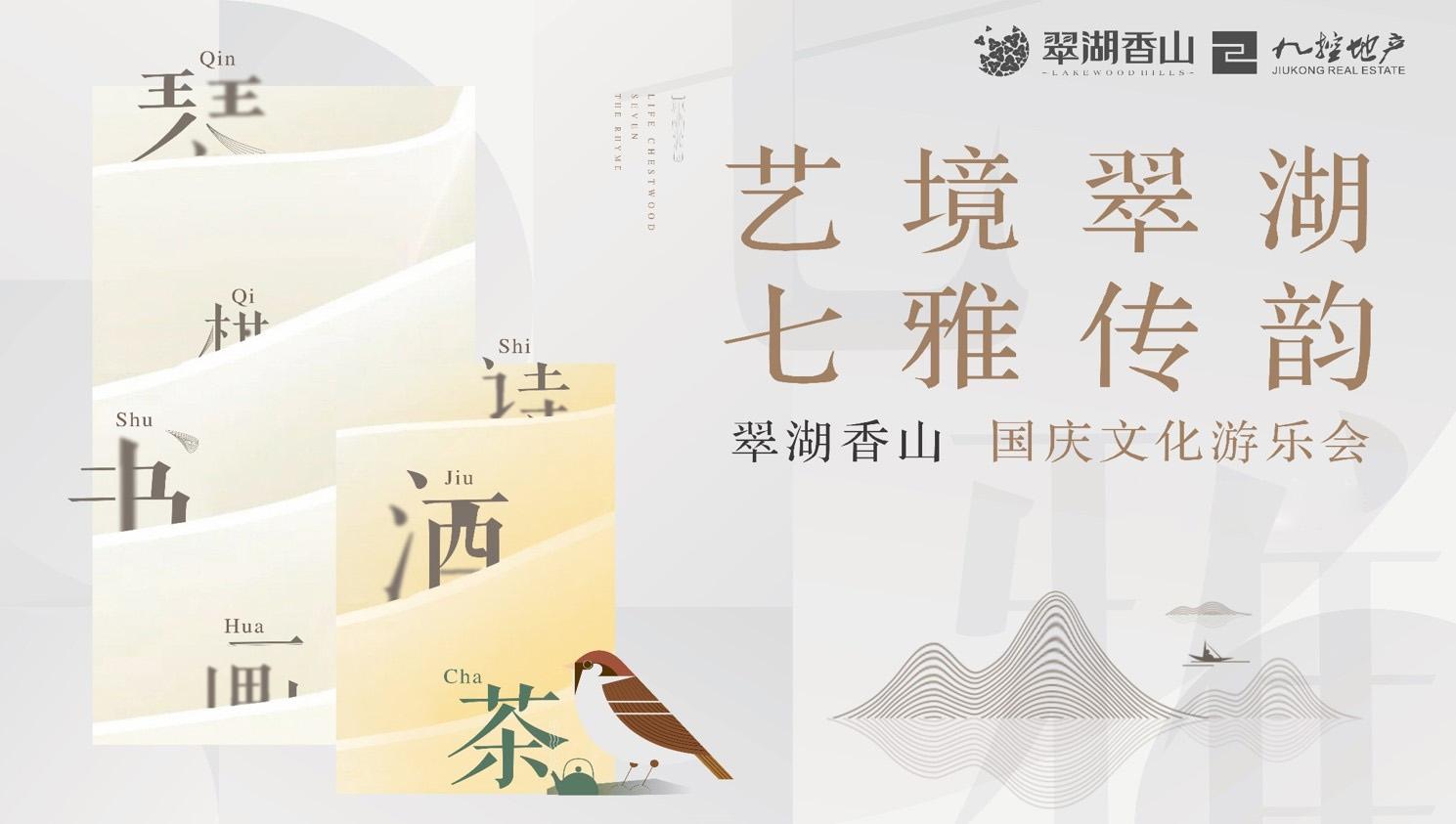 翠湖香山 国庆文化游乐会