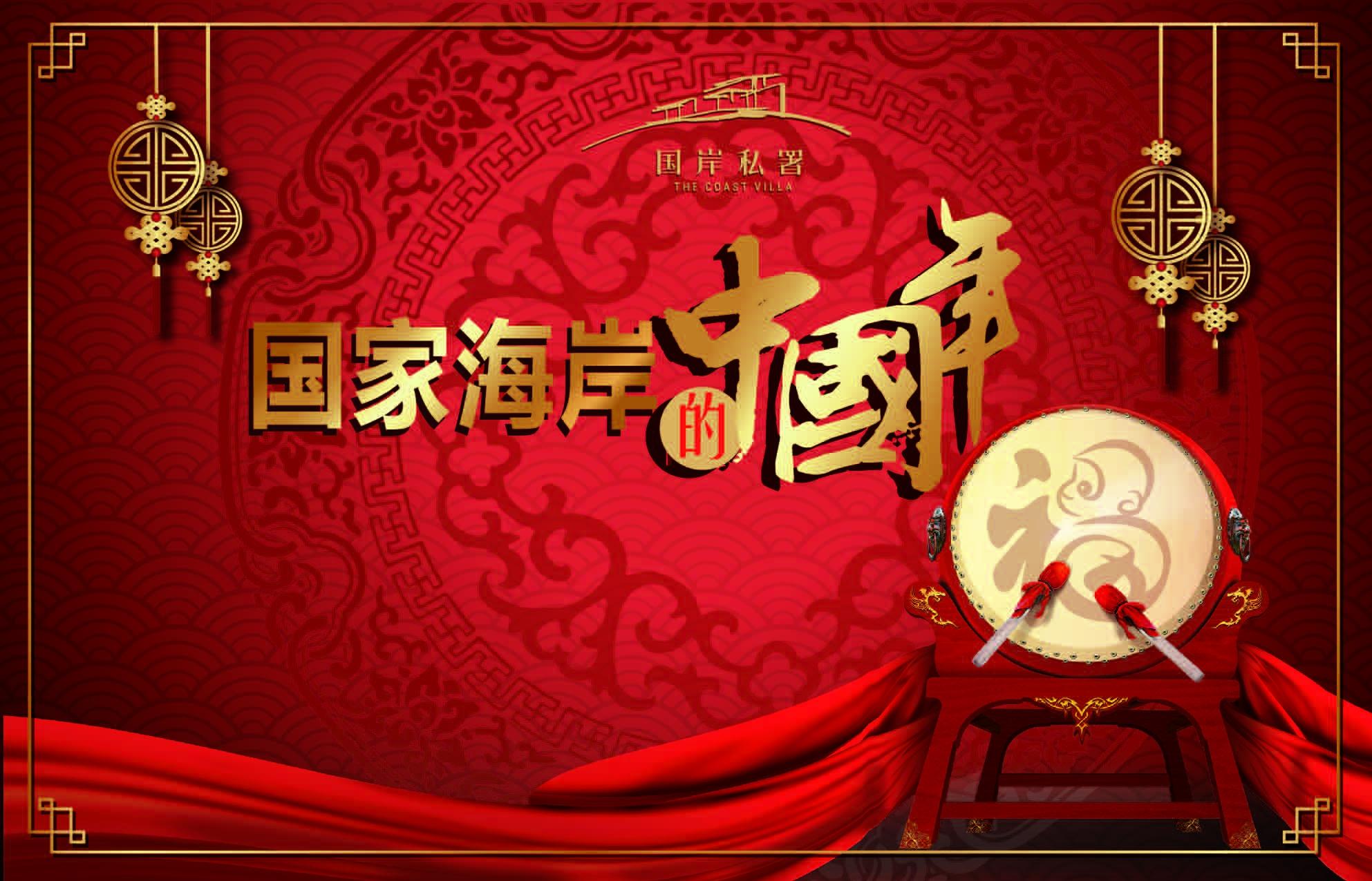 国家海岸的中国年(中国·三亚)