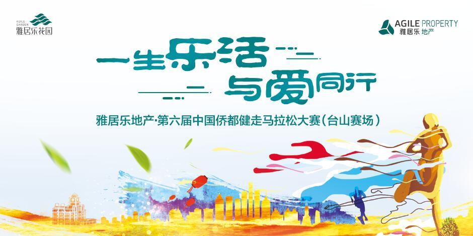 雅导乐地产·第六届中国侨都健走马拉松大赛(台山赛场)