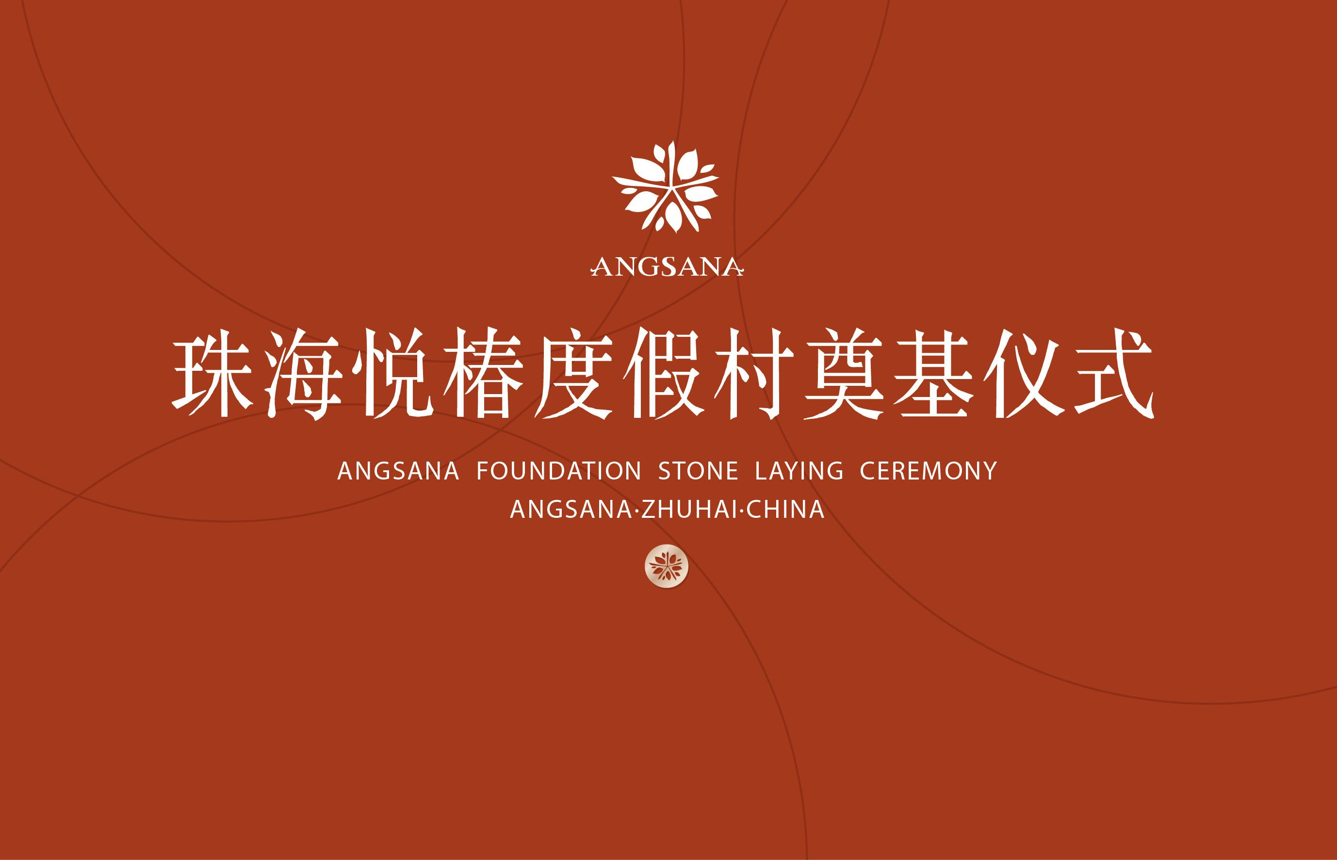 珠海悦椿度假村奠基仪式