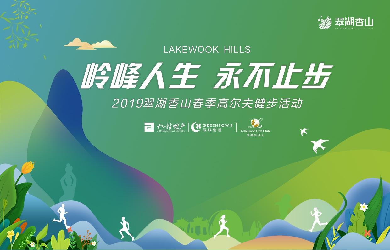 翠湖香山春季高尔夫健步走(中国·珠海)