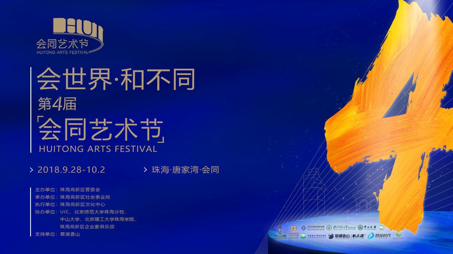大湾区第四届珠海会同艺术节