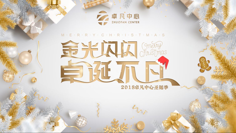 卓凡中心圣誕包裝布置