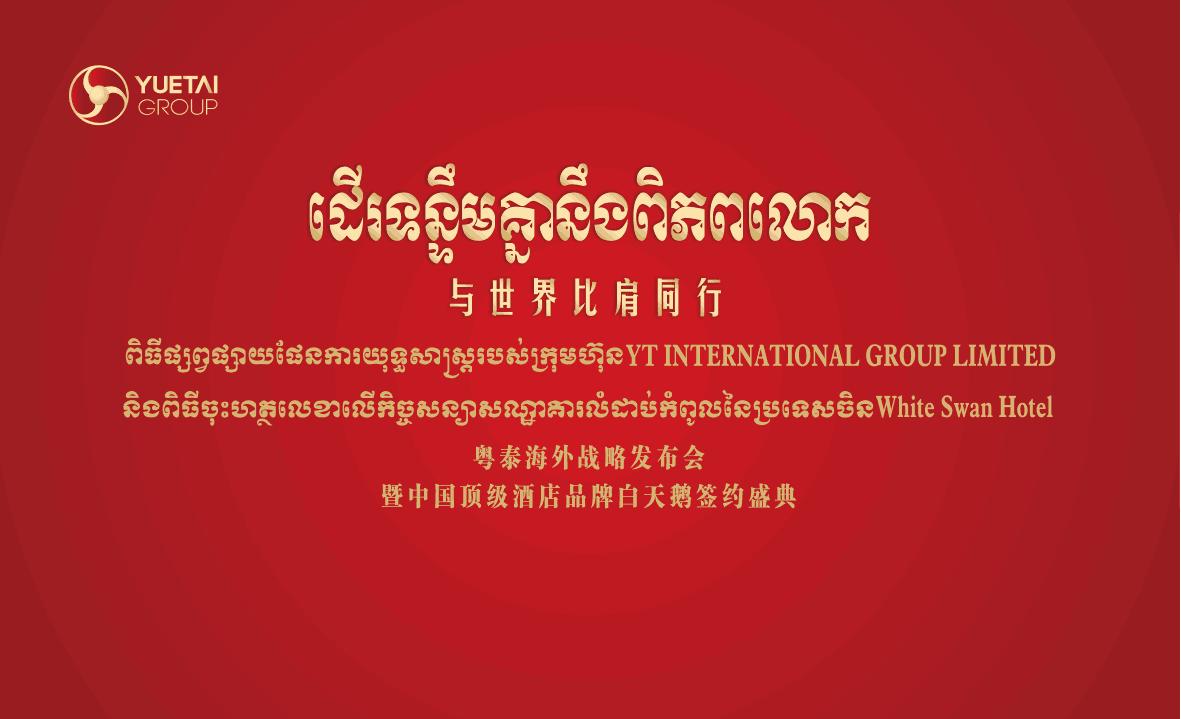 粤泰海外金边项目签约战略发布会(柬埔寨·金边港)